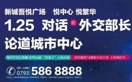 1月25日 李肇星将作客上饶 论道城市中心